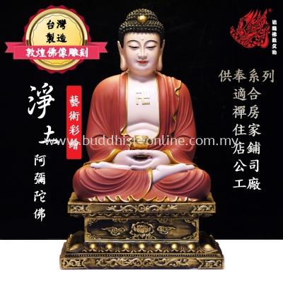 1台尺 . 彩繪金剛座阿彌陀佛(C0858)