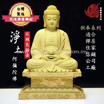 8.8台吋 . 石金金剛座阿彌陀佛(C0592)