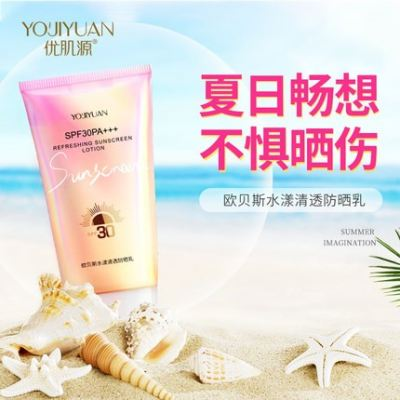 �ż�Դŷ��˹ˮ����͸��ɹ�� Youjiyuan Refreshing Sunscreen Lotion SPF 30PA+++