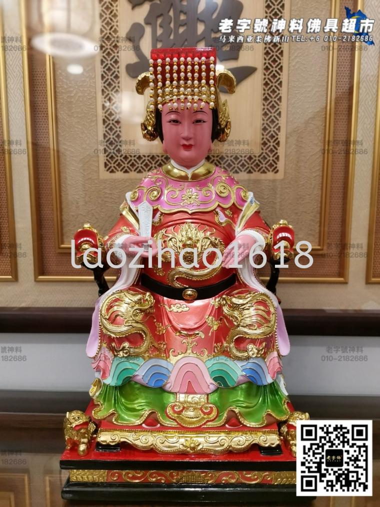18寸 妈祖(反手,无心木)  妈祖 木雕 神像