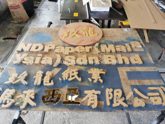 LASER CUT CHINESE CHARACTERS