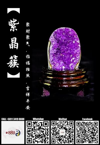 紫晶簇 Crystal 400g, measure 8x5x5.1
