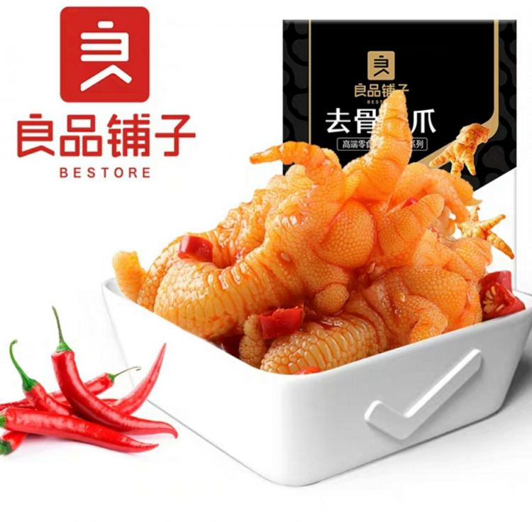 Boneless Chicken Feet Spicy 128g(Pork Free)