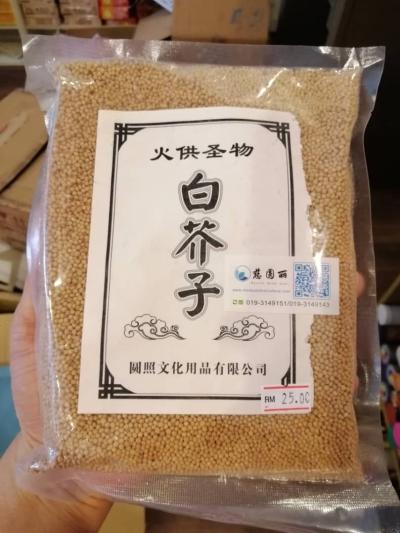 白芥子 火供 火供烟用品熏香白芥子 500g