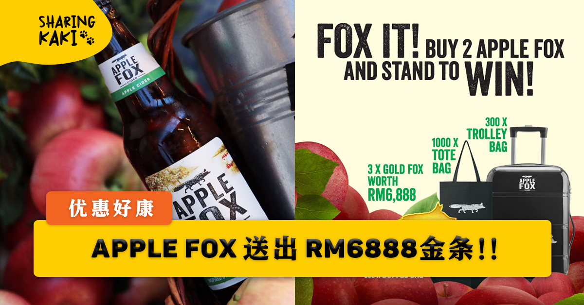 Apple Fox 免费送出 RM6888金条!