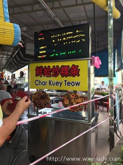 Char Kuey Teow Inkjet Sticker
