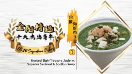 Braised Eight Treasure Jade w. Superior Seafood & Scallop Soup