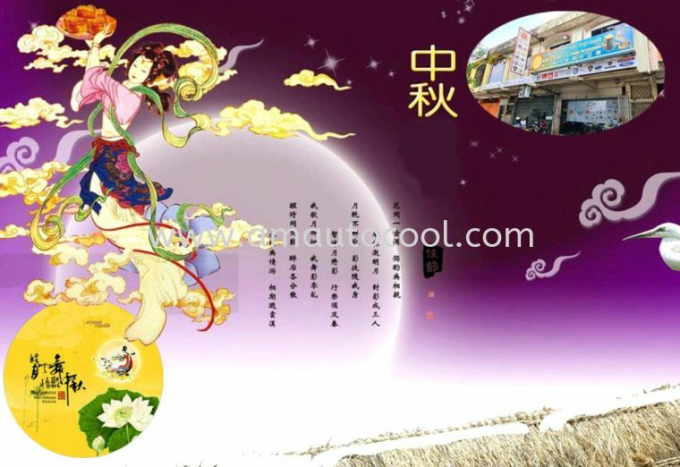 Happy Mid-Autumn Festival, good health, good luck, all wishes come true ~