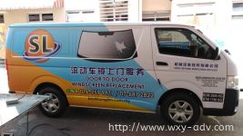 SONG LIM PANEL WINDSCREEN SPECIALIST Van Sticker