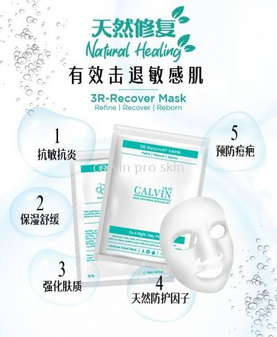 3R Recover Mask