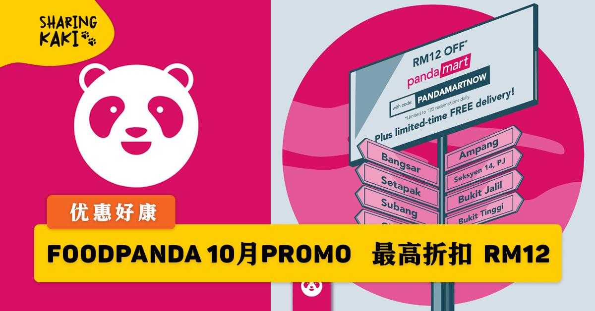 FOODPANDA 10月最新Promo Code,各种优惠最高折扣RM12