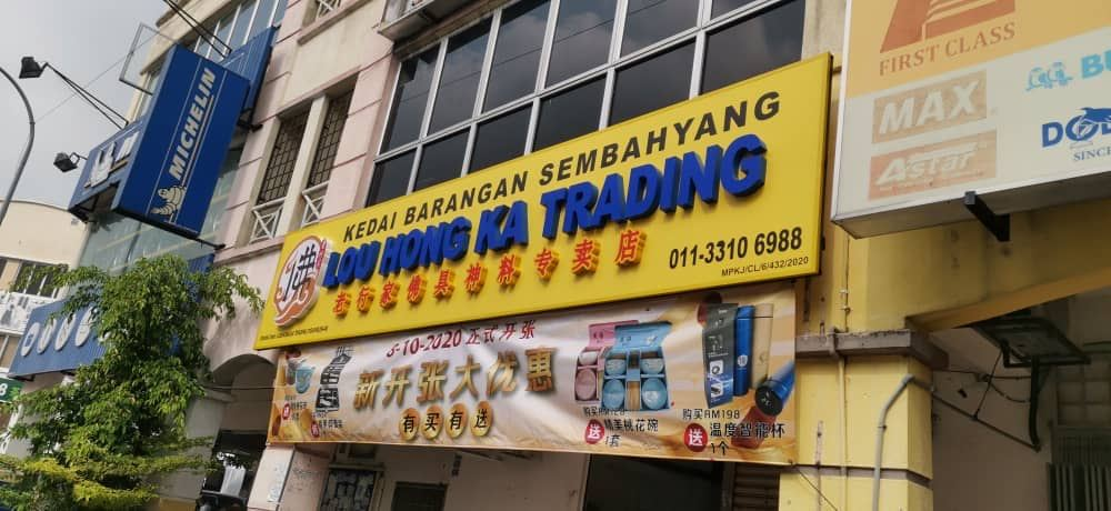3d Led Signboard At Cheras