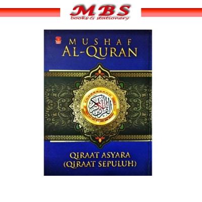 AL-QURAN AL-KARIM MUSHAF AL IMAM