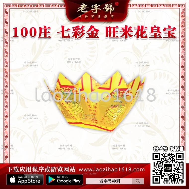100庄 七彩金 旺来花皇宝 手折莲花/黄梨 手折金系列 纸料