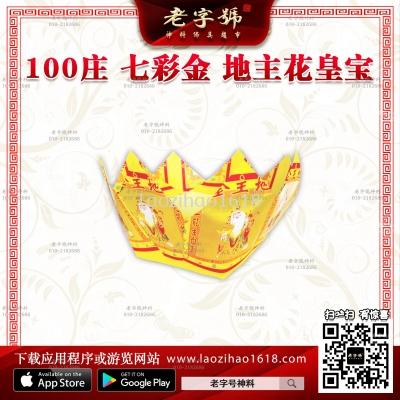100庄 七彩金 地主花皇宝