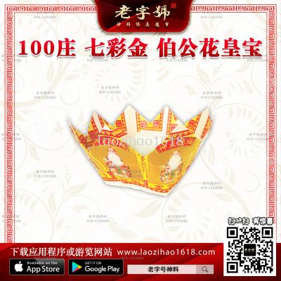 100庄 七彩金 伯公花皇宝