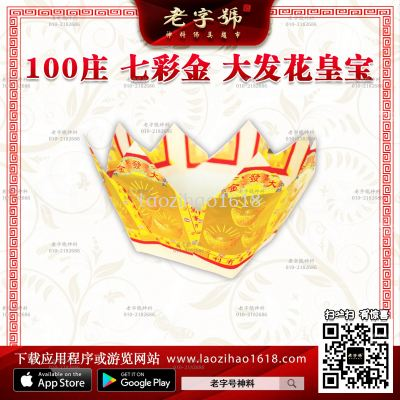 100庄 七彩金 大发花皇宝