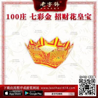 100庄 七彩金 招财花皇宝