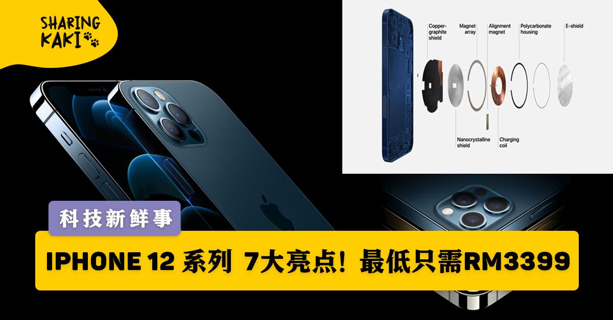 iPhone 12系列7大亮点一次看!全系5G,外观大变,最低只需RM3399!