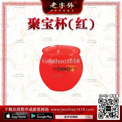 聚宝杯(红)(一盒)