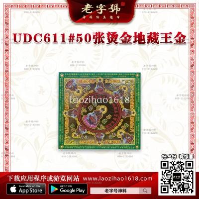 UDC611#50张烫金地藏王金(一包)