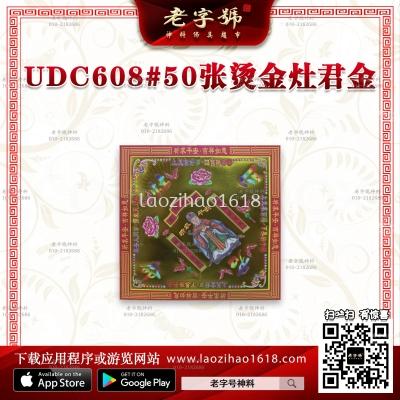UDC608#50张烫金灶君金(一包)