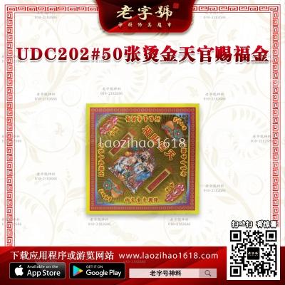 UDC202#50张烫金天官赐福金(一包)