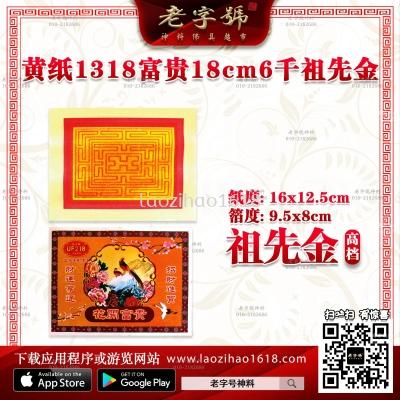 黄纸1318富贵 18cm6仟祖先金
