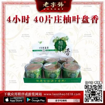4小时 40片庄柚叶盘香