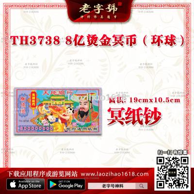 TH3738 8亿烫金冥币(环球)