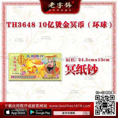 TH3648 10亿烫金冥币(环球)