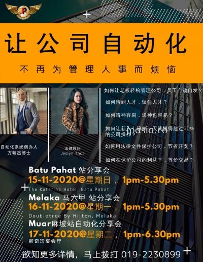 Batu Pahat站自动化分享会