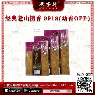 38CM 经典老山檀香 9918