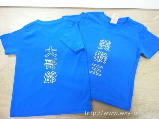 Silkscreen Uniform