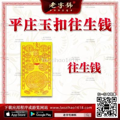 平装玉扣往生钱(100张 * 60)(一支)