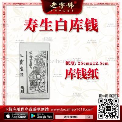 三宝白库钱(10片 * 40)