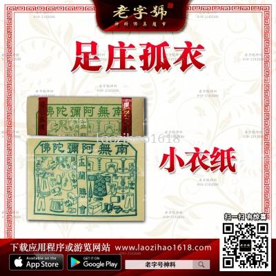 足庄孤衣(100张 * 40)