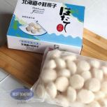 Japanese Scallop / 日本带子 (Size 30-40)(sold per pack)