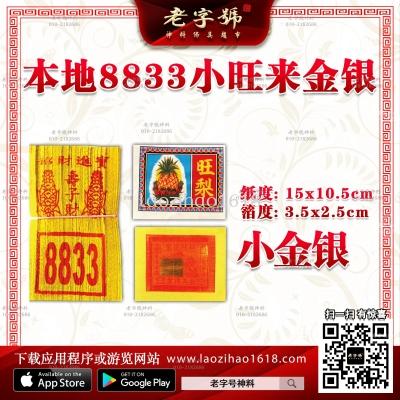 本地 8833小旺来金(一支)