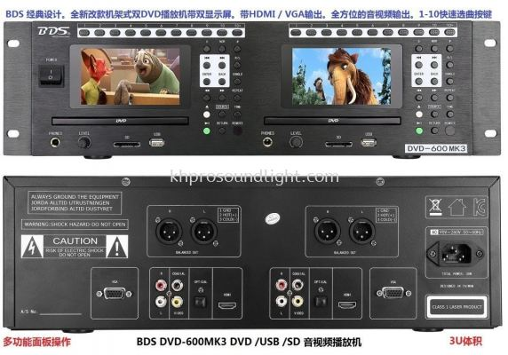 BDS dvd player DVD-600mkiii