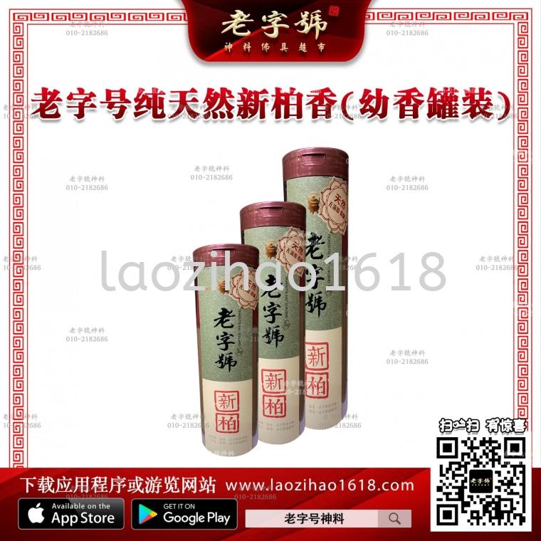 28CM 纯天然新柏香(幼香罐装) 天然-沉香/檀香系列 香品