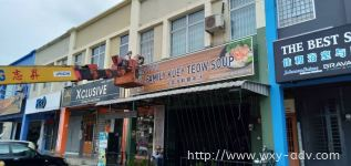 FAMILY KUEY TEOW SOUP Polycarbonate Signage