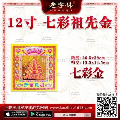 12寸 七彩祖先金(一片)