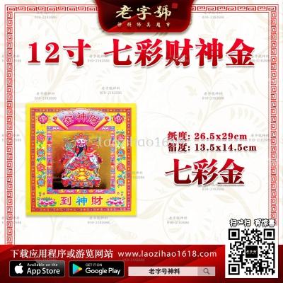 12寸 七彩财神金(一支)