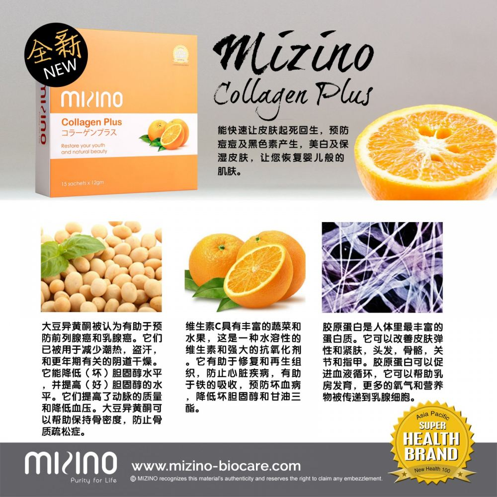 Mizino Collagen Plus