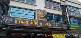 D FIGHT AUTO SERVICES Lightbox Signboard