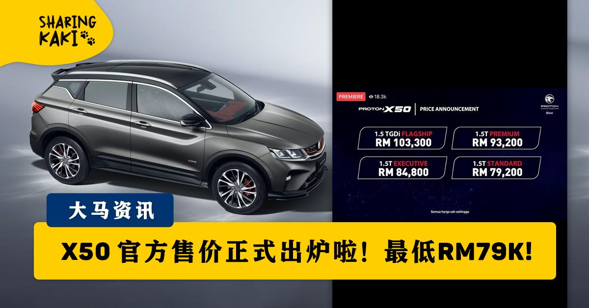 PROTON X50官方售价正式出炉啦!最低RM79k起!!
