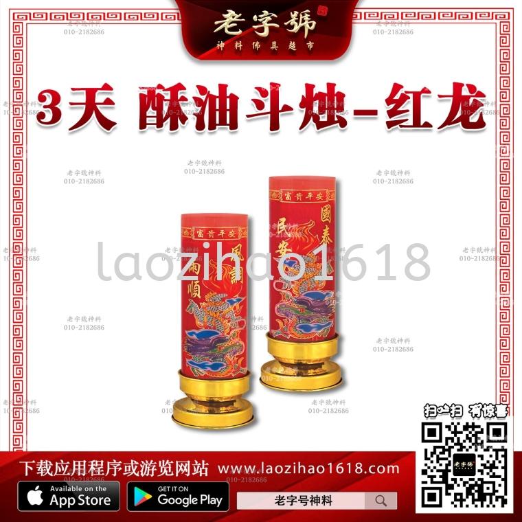 3天 酥油斗烛(2203#)-红龙(一对) 水晶斗烛系列 蜡烛