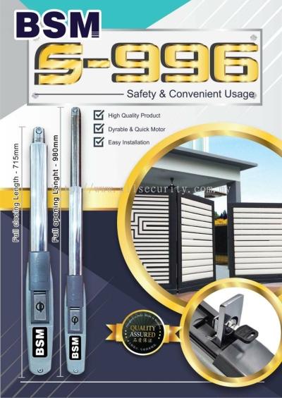 BSM S-996  手臂式自动门系统