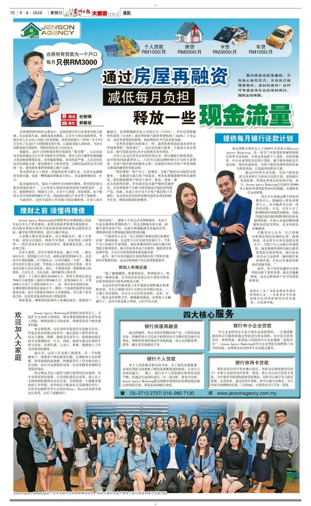 Exclusive Interview with Sin Chew Daily